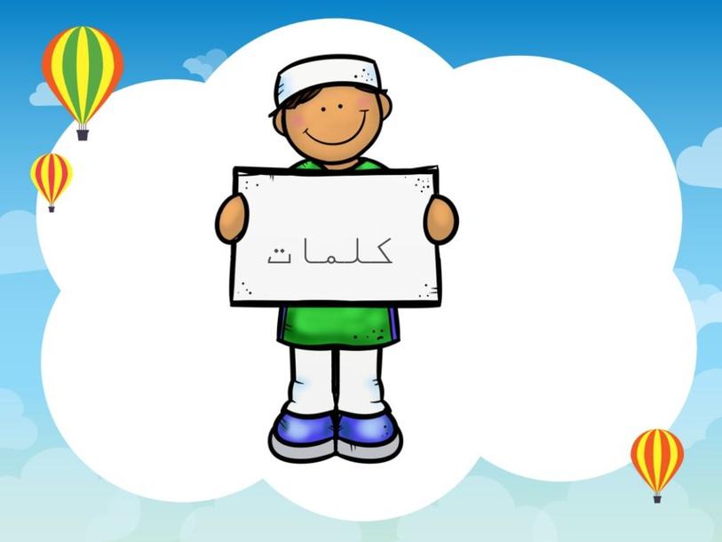 كلمات by أحمد العوفي