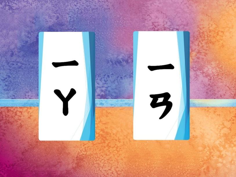 結合韻練習 by Judy Cheng
