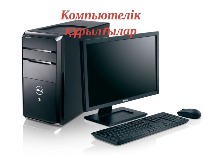 Информатика by Сая Камаева
