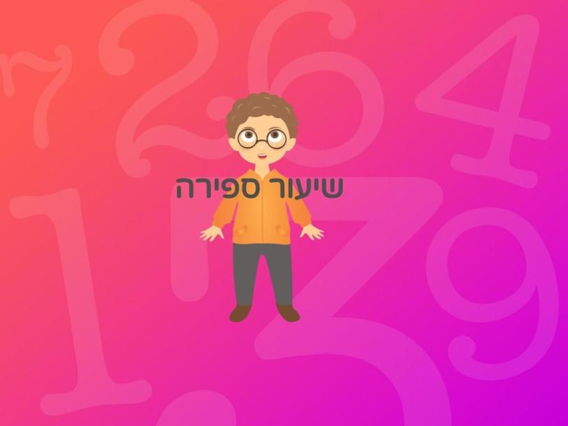 מספרים (Copy) by אופיר מור