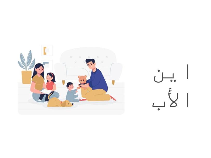 العائلة (Copy) by school H.A