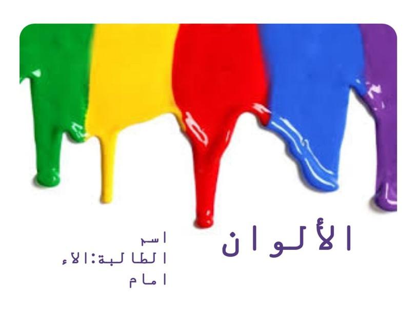 الألوان  by alaa imam