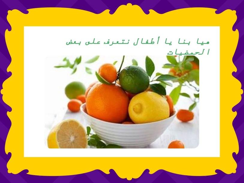 فاكهة الحمضيات by نوران سبيتان