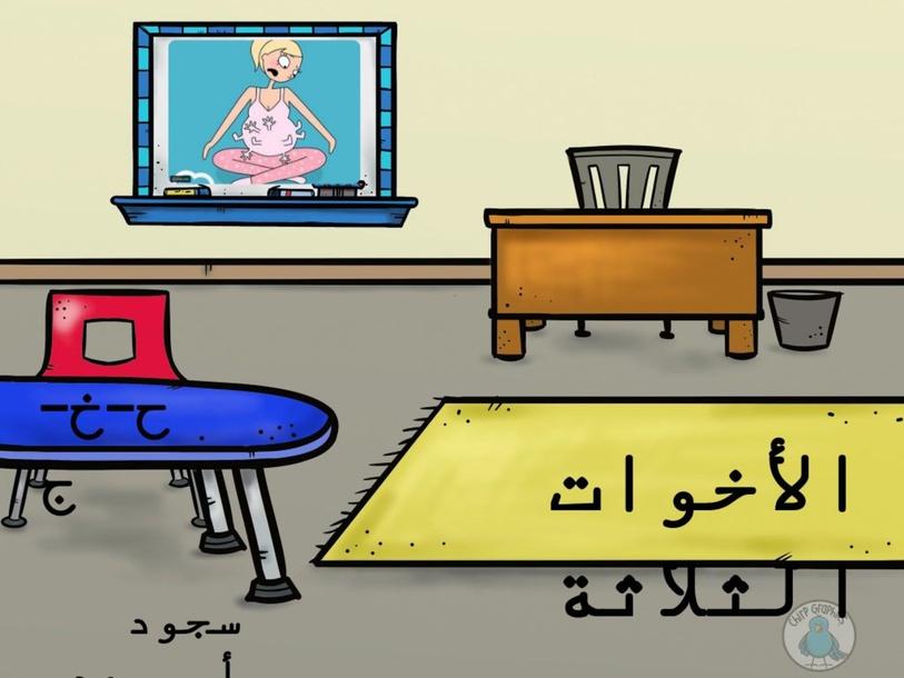 الاخوات الثلاثة by سجود أبوسعد