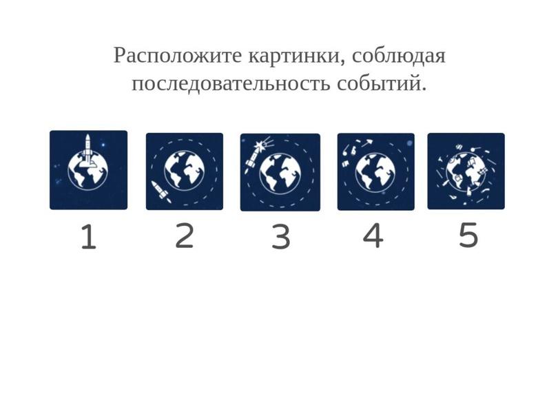 Космический мусор by Елена Гвоздикова