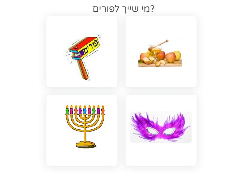 פורים  by HASIA MONSELISE