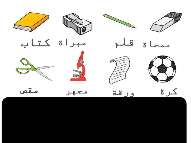 ادوات المدرسة by Ataa A Cohen