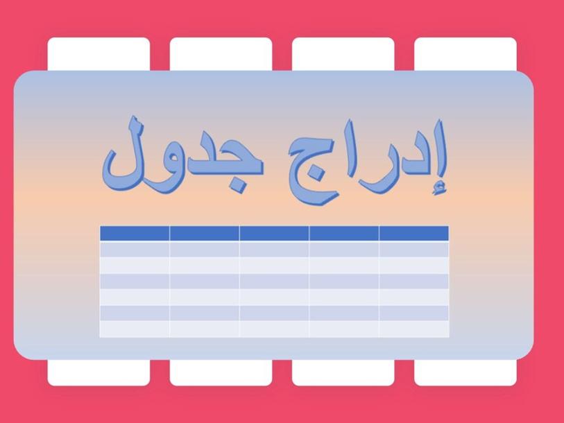 ادراج جدول by Muneera Alrashdi
