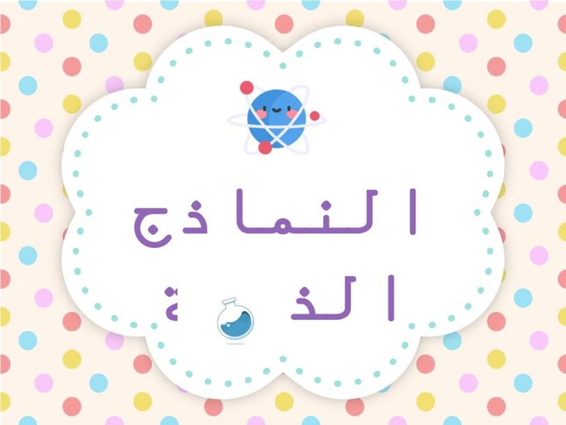 النماذج الذرية by Kawthar