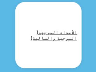 الاعداد الموجهة by sundos khashan