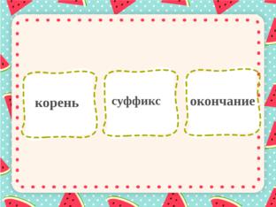 состав слова by Natalia Labekina