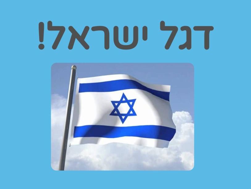 דגל ישראל by עמית רון