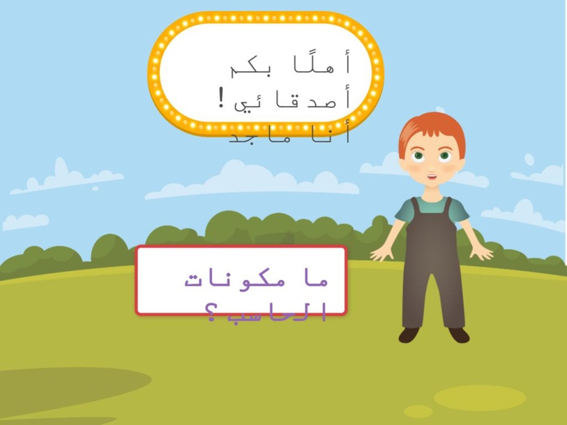 الحاسب الآلي by محمد زيدان