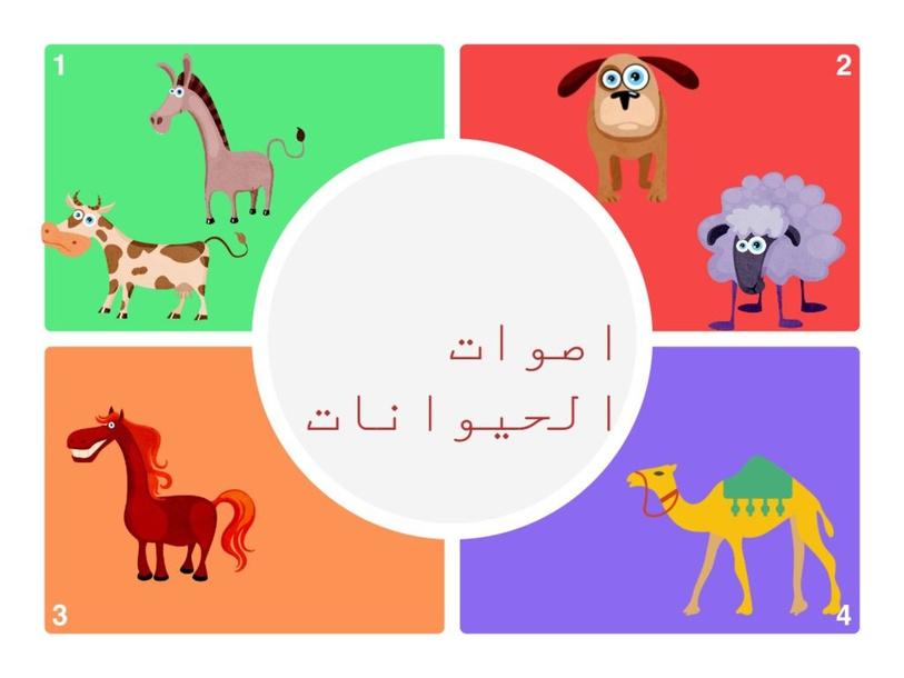 اصوات الحيوانات by Samira Elbedour