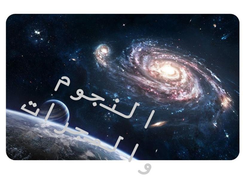 النجوم والمجرات by كبرى صديف