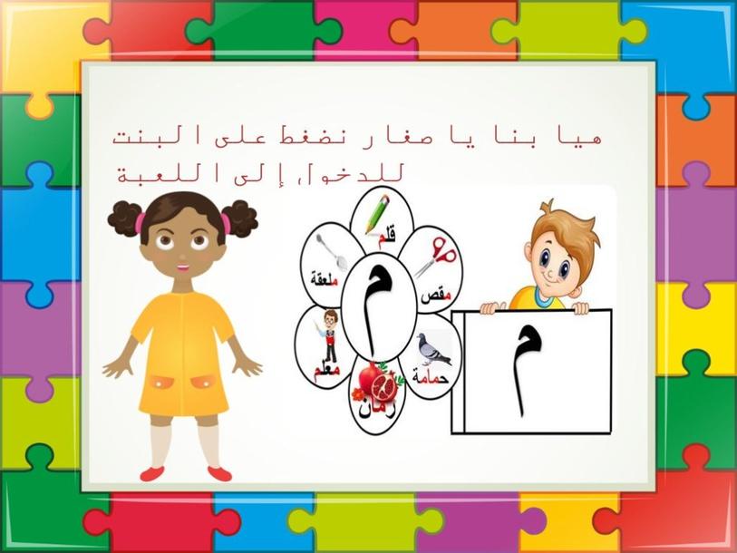 حرف الميم by Ohood-hussien-94