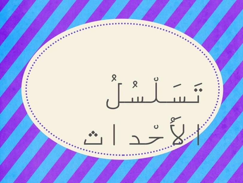تسلسل أحداث by samira mreesat