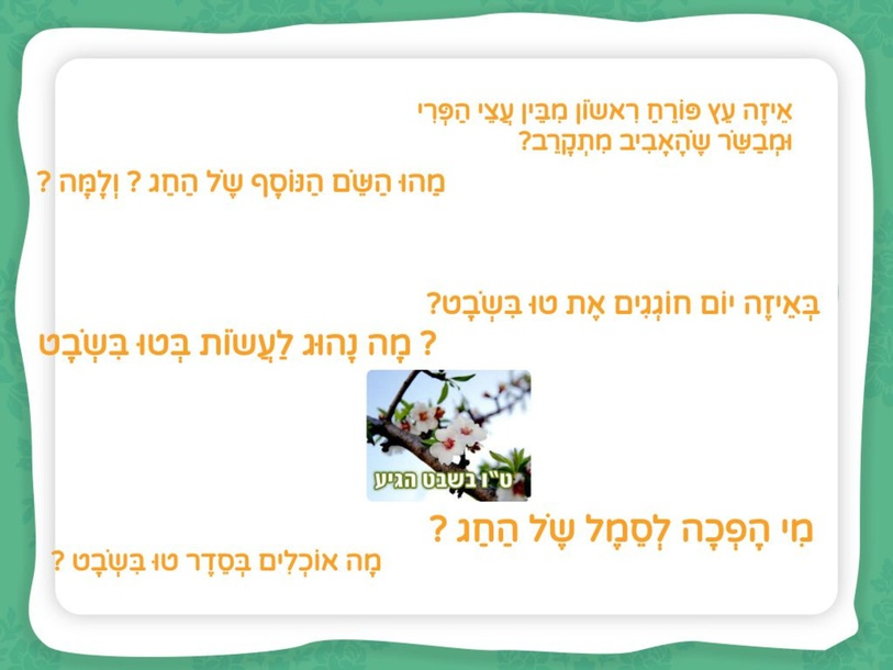 טו בשבט by Eden Ben Eliahu