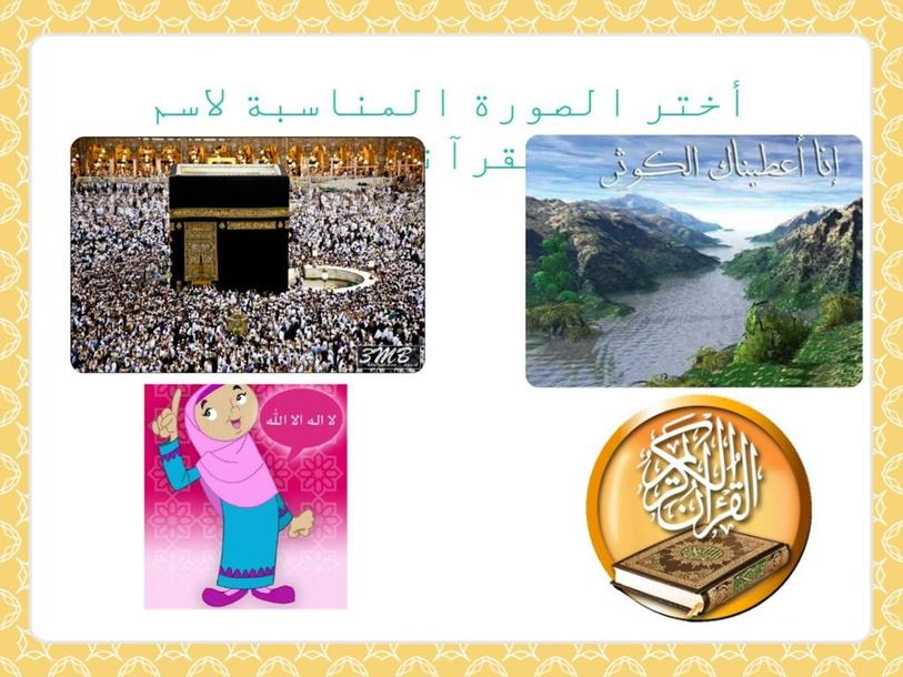 أنشطة إسلاميّة by fedaa alshoufi