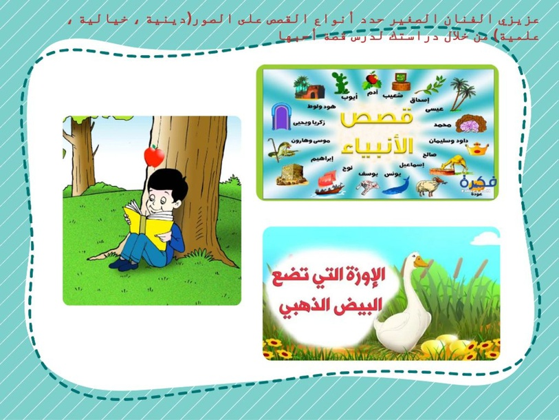 قصة أحها by زينب البلوشية