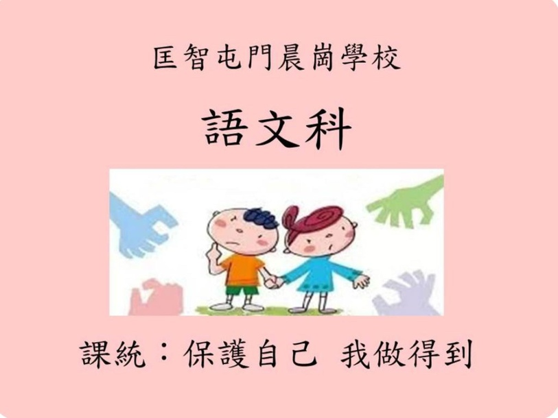 語文科_課統:保護自己 我做得到 by 家敏 畢