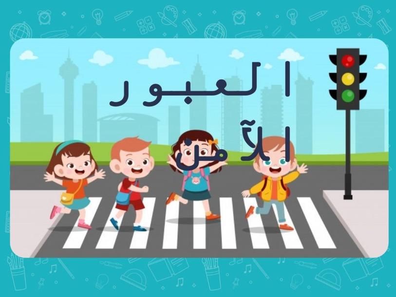 العبور الآمن by Ahmed Al-ZURBA