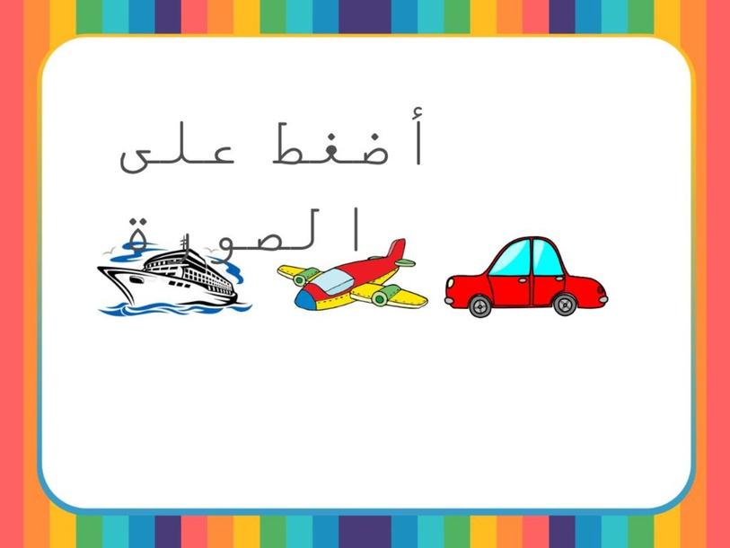 وسائل النقل by מוחמד שחאדה
