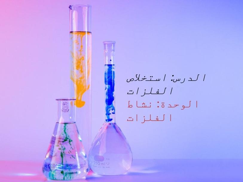 استخلاص الفلزات by hasa Abdullah