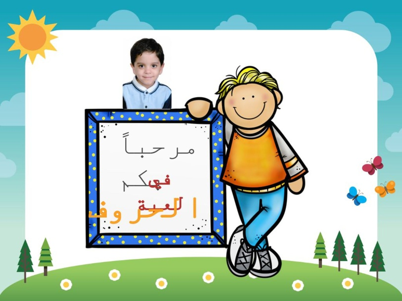 لعبة الحروف by يوسف عايش
