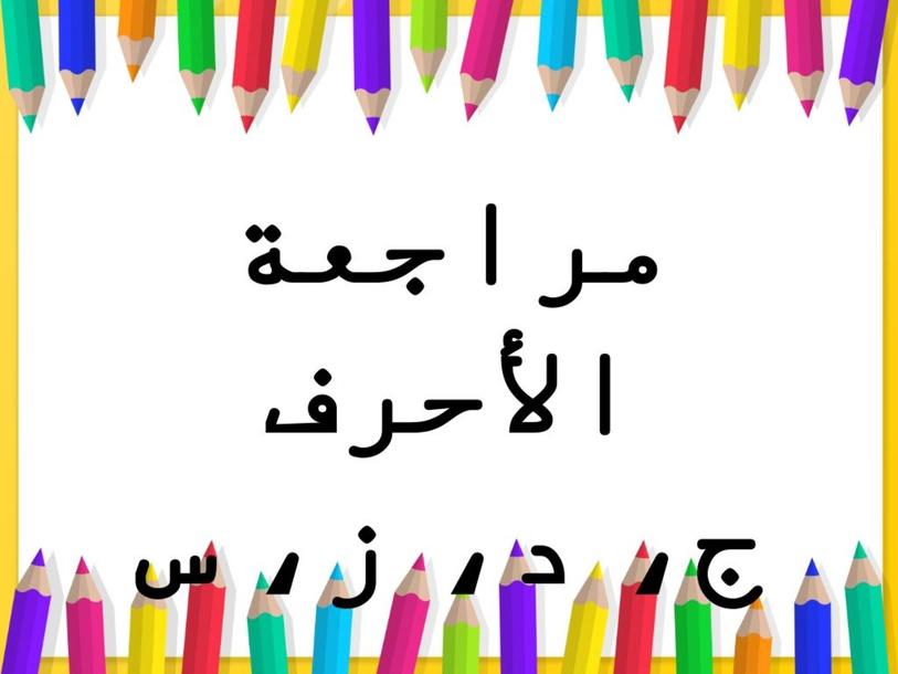 مراجعة الأحرف by Hana Abushah