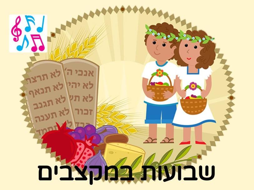 שבועות במקצבים by Yael Eilat