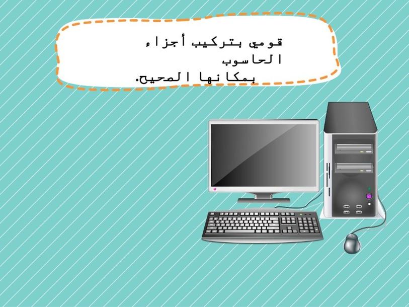 أجزاء الحاسوب by maram jubran