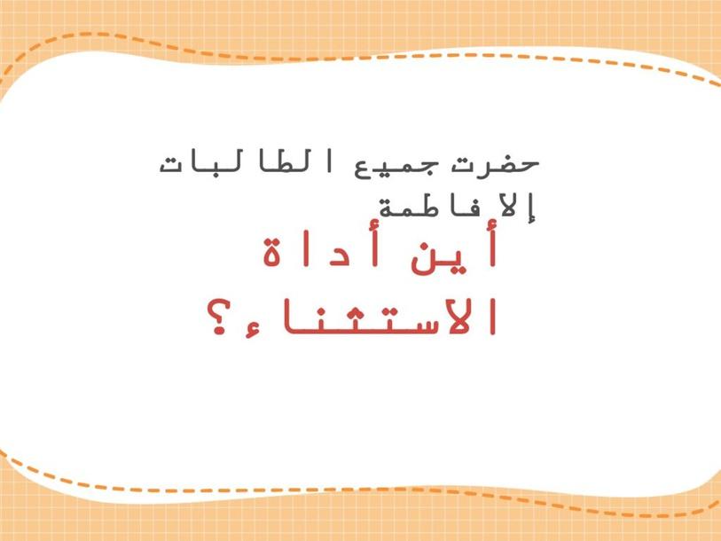 مهارات لغتي by Souadaldlim