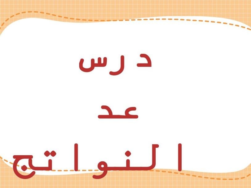عد النواتج by ميساء يوسف أحمد