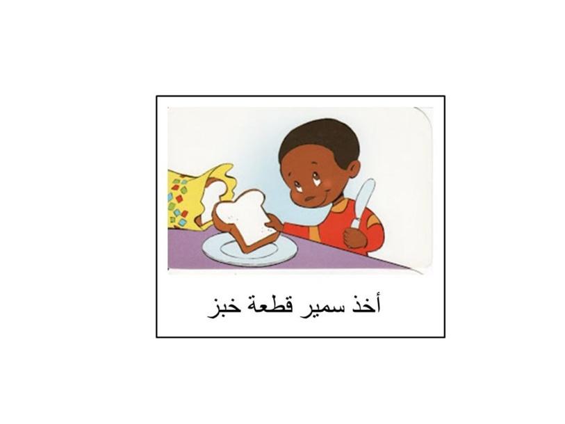 قصة  by bet dnan yarka
