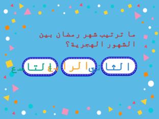 أسئلة رمضانية by Esraa Salem