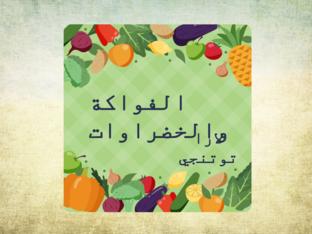 الفواكة والخضراوات by lara tutunji