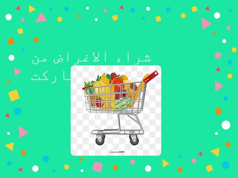 امنه حصه 1 (سوبر) by Rawan Abu Diab