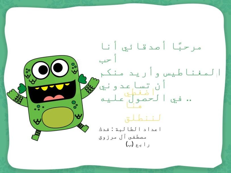 أحب المغناطيس by فدك آل مرزوق