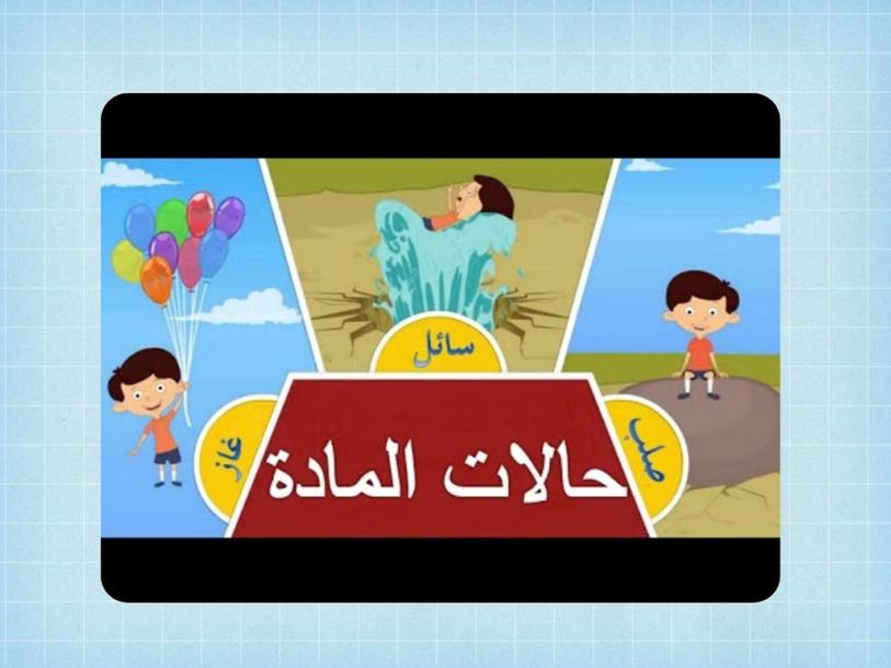 حالات المادة by فدك آل مرزوق