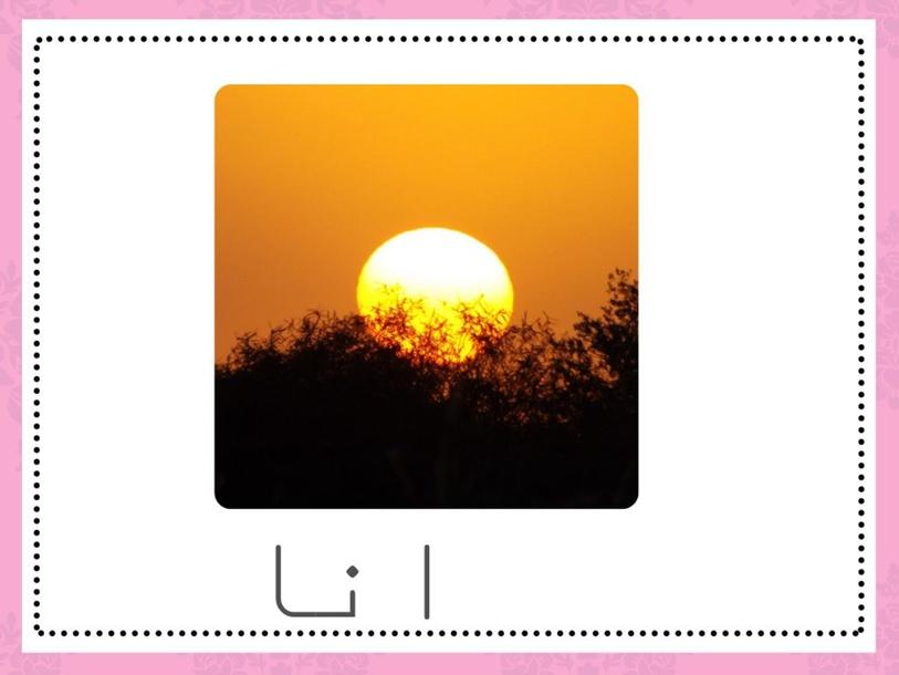 الشمس  by TinyTap creator