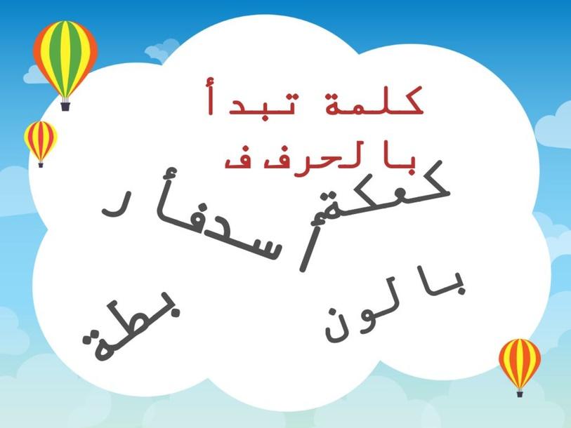 حروف وكلمات by לינא ח'ורי אבו שקארה