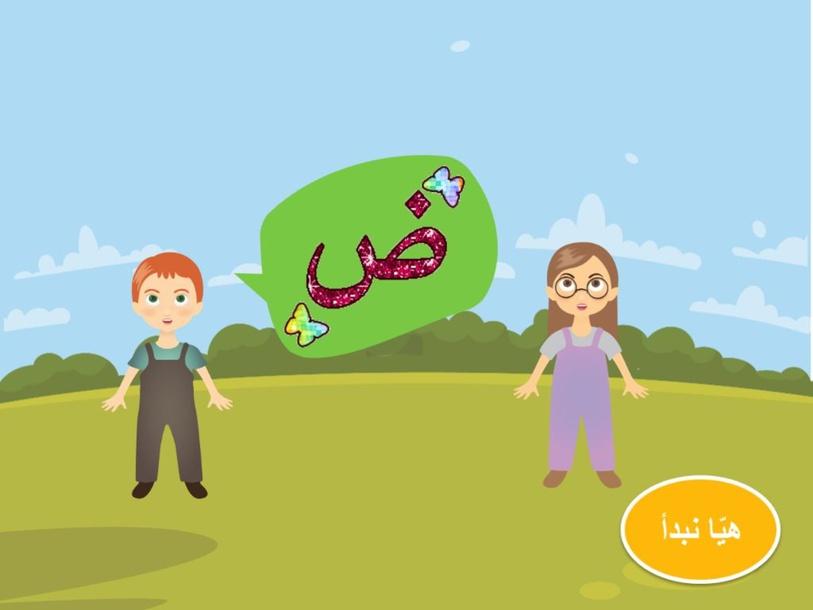حرف الضاد by Shamma Alshamsi