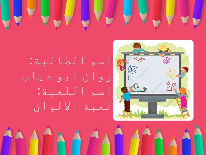 لعبة الالوان by Rawan Abu Diab
