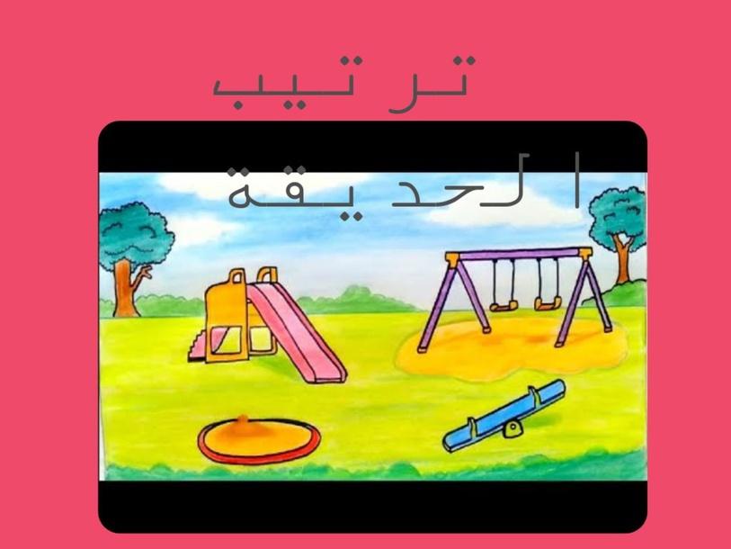حديقة امنه by Rawan Abu Diab