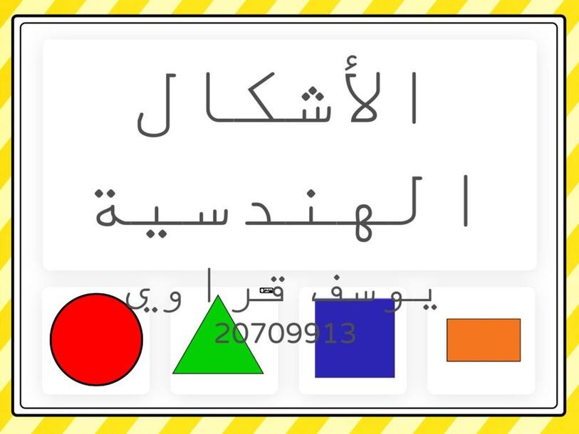 الأشكال الهندسية by yousef ka