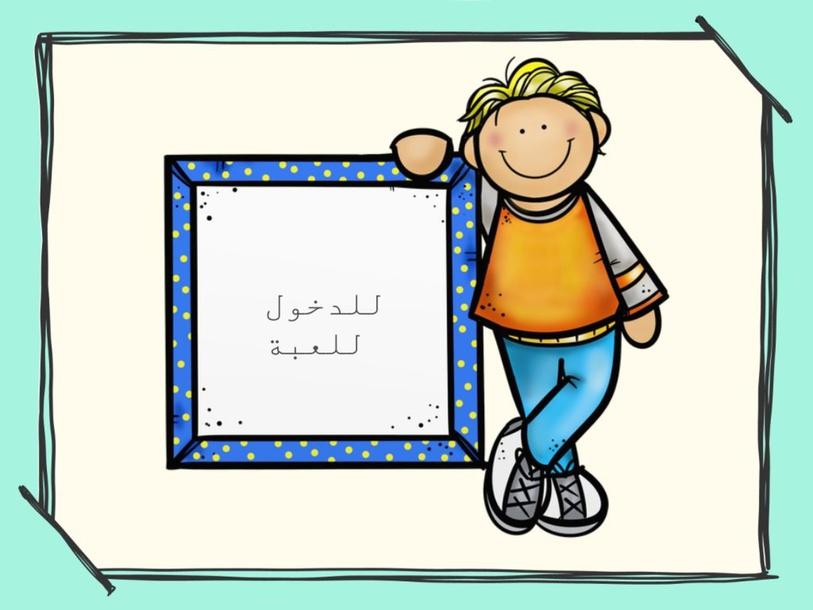 قارات العالم by mays Amer