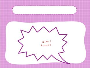حروف الجر by آلاء مسعود