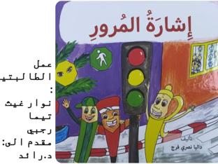 اشارة المرور by nawar gheith