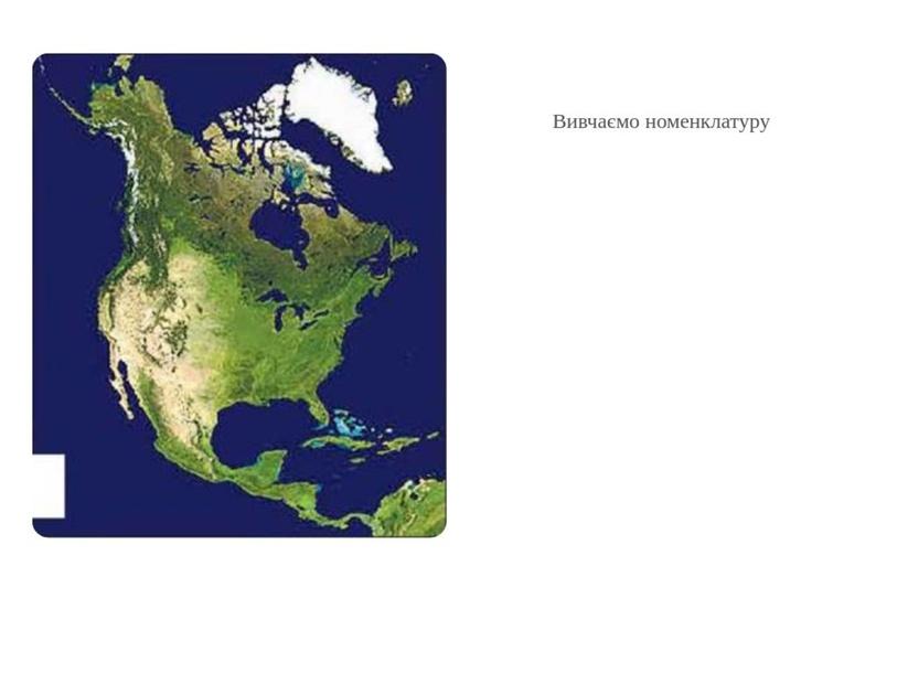 Північна Америка by Надія Савіцька
